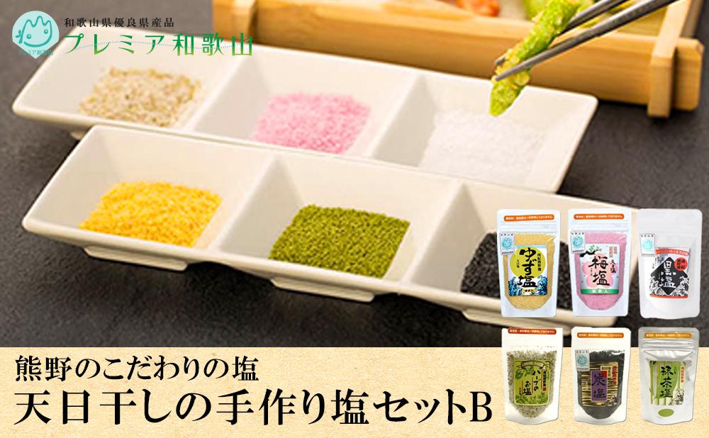 熊野のこだわりの塩、天日干しの手作り塩セットB