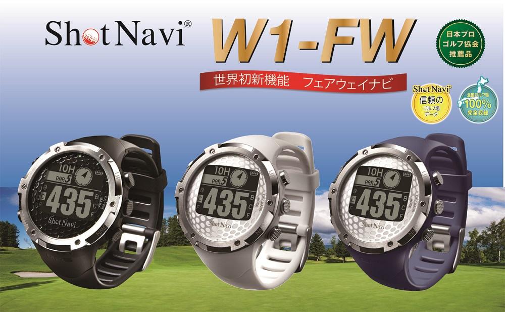 ショットナビW1-FW(ShotNaviW1-FW)カラー:ネイビー