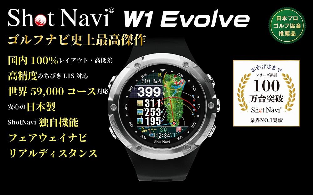 ショットナビW1Evolve(ShotNaviW1Evolve)カラー:ブラック