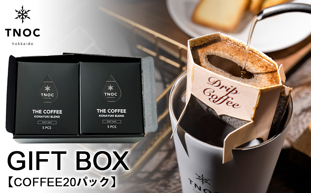 GIFTBOX[COFFEE20パック]