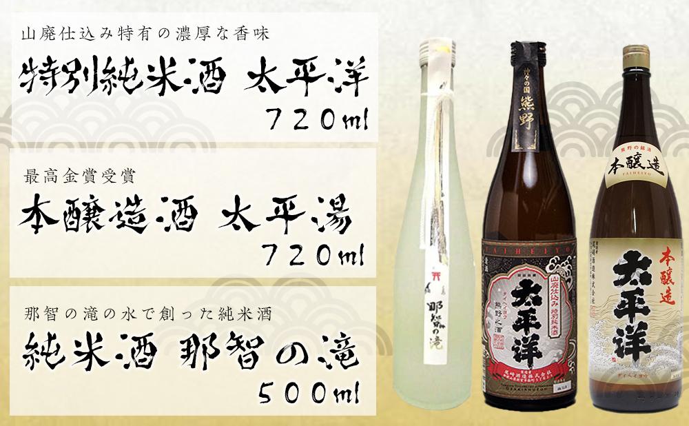 太平洋【山廃仕込み特別純米酒と本醸造酒】と那智の滝 3本セット