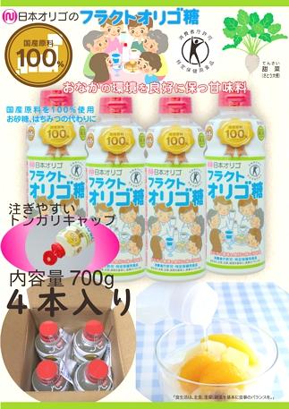 日本オリゴのフラクトオリゴ糖(トクホ)700g×4本