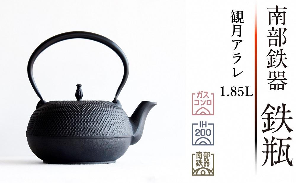 南部鉄器 鉄瓶 観月アラレ 1.85L IH対応 伝統工芸品 白湯がオススメ!