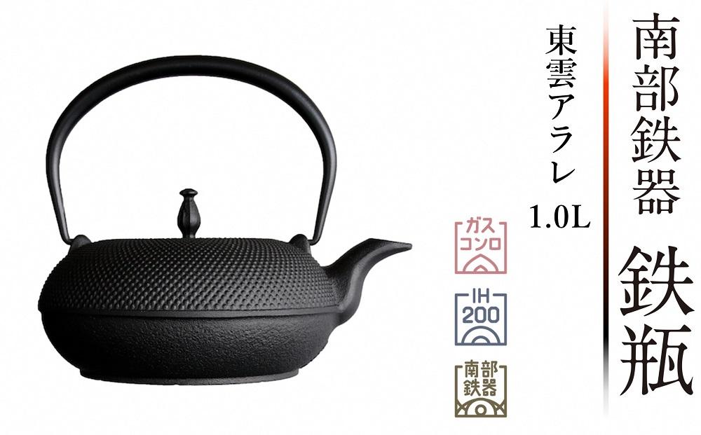 南部鉄器 鉄瓶 東雲アラレ 1.0L 伝統工芸品 白湯がオススメ!
