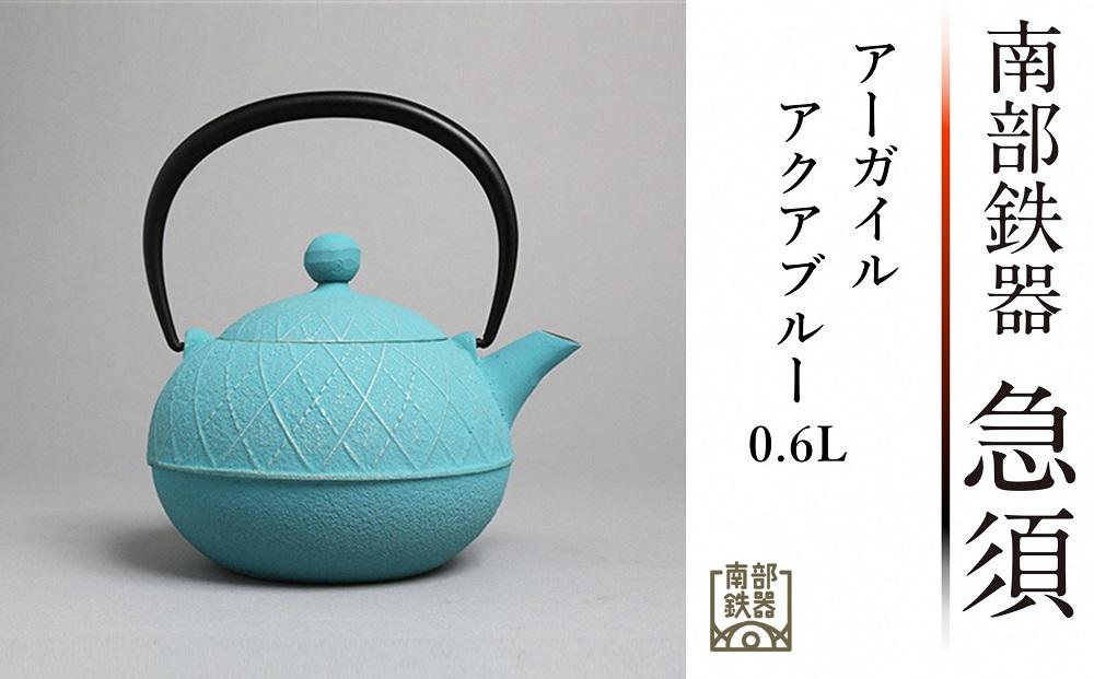 南部鉄器 急須 アーガイル(アクアブルー)0.6L 伝統工芸品