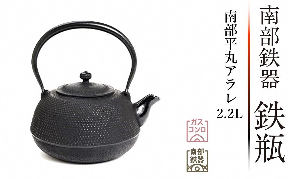 南部鉄器 鉄瓶 南部平丸アラレ 2.2L 伝統工芸品