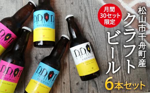 <月間30セット限定>松山市千舟町産クラフトビール6本セット