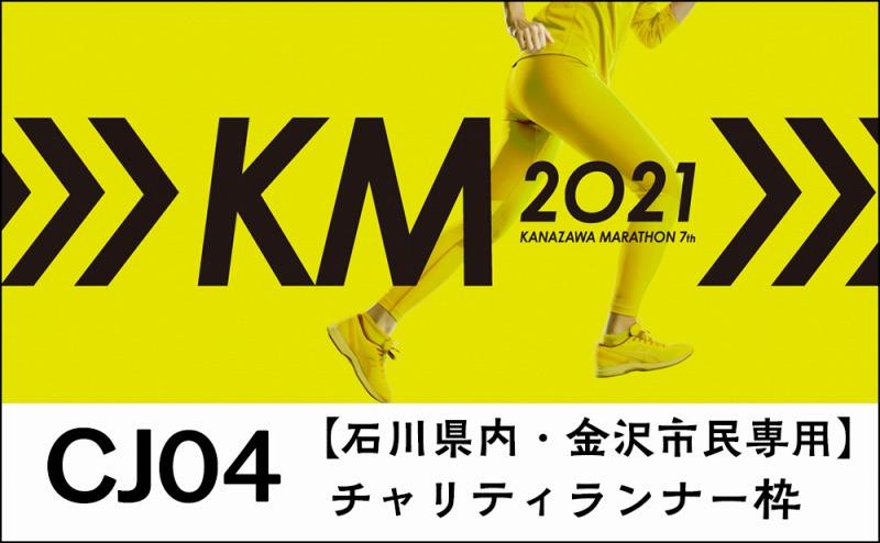 金沢マラソン2021【石川県内・金沢市民寄附者専用】チャリティランナー枠
