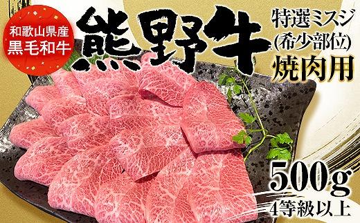 和歌山県産黒毛和牛「熊野牛」特選ミスジ(希少部位)焼肉用500g4等級以上