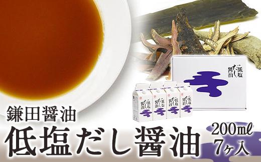 鎌田醤油 低塩だし醤油200ml【7本入】
