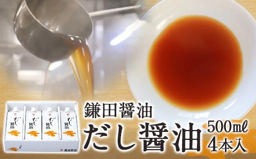 鎌田醤油 だし醤油500ml【4本入】