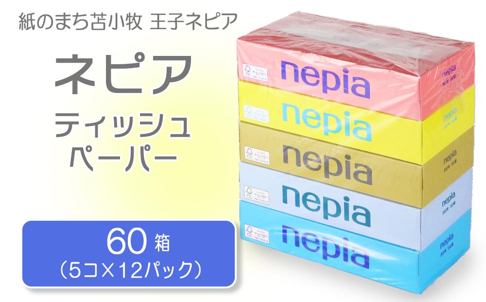 紙のまち 苫小牧 ネピアティッシュペーパー(60箱)