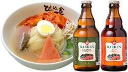 ぴょんぴょん舎の盛岡冷麺&ベアレンビール2種4本