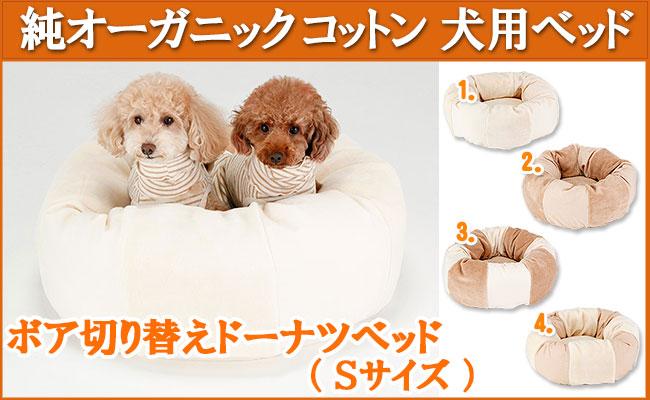 オーガニックコットン犬用ベッド【ボア切り替えドーナツべッド】Sサイズ
