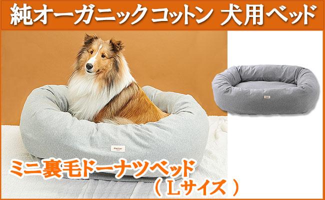 オーガニックコットン犬用ベッド【ミニ裏毛ドーナツべッド杢グレー】Lサイズ