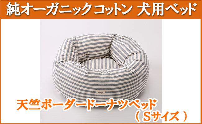 オーガニックコットン犬用ベッド【天竺ボーダードーナツべッド杢グレー】Sサイズ