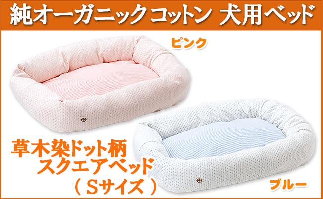 【一時受付休止】オーガニックコットン犬用ベッド【草木染ドット柄スクエアべッド】Sサイズ