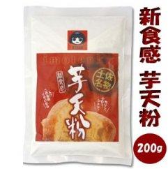 高知名物「芋天粉」200g×3袋セット/新食感のいもてんこ/近森産業