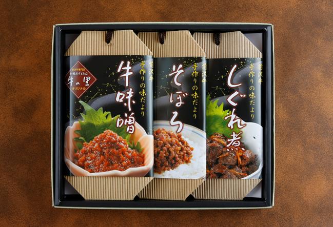 専門店の味!!前沢牛牛味噌・しぐれ煮・そぼろ