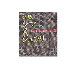 書籍 『新版 シマ ヌ ジュウリ』