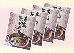糸島そうめんちり(4食セット)