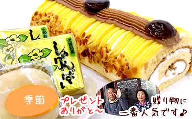 モンブランロールとしゃりんばいセット(季節限定の大福オマケ付)