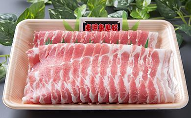 鹿児島黒豚 バラスライス500g
