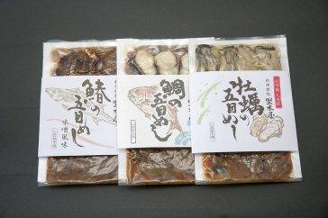 五目御飯の素 三種セット(鯛、鰆、牡蠣)