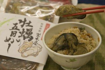五目御飯の素 (牡蠣)