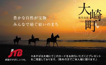 【期間限定】鹿児島県大崎町へ行こう!JTBトラベルギフトCセット