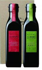 【季節限定】エキストラヴァージンオリーブオイル2本セット(完熟&緑果180g)