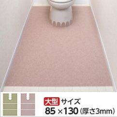 KE-26バリアフリーおくながトイレカーペットベージュ(巾85×奥行130cm)ベージュ