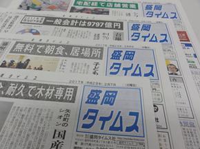 盛岡タイムス (1カ月購読)