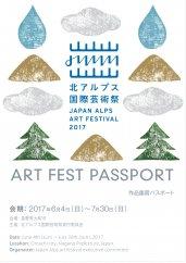 【受付終了】北アルプス国際芸術祭鑑賞パスポート引換券