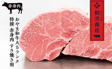 【最上級A5ランク和牛赤身肉】スキヤキ用400g