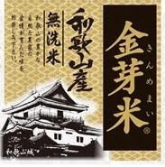 和歌山県産米金芽米2kg(令和元年度産)
