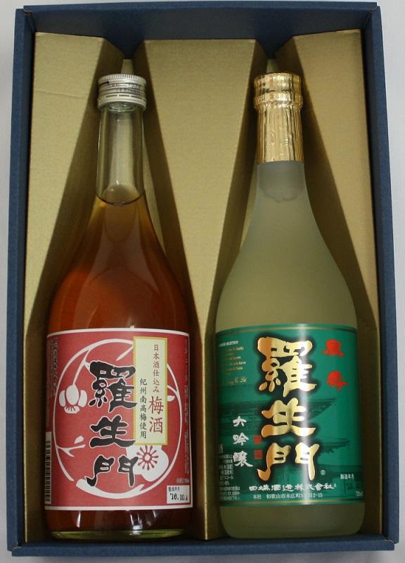 羅生門鳳寿大吟醸・羅生門日本酒仕込み梅酒セット
