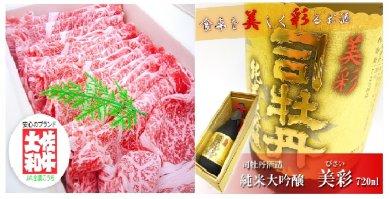 土佐の贅沢セット(土佐和牛・司牡丹純米大吟醸美彩)