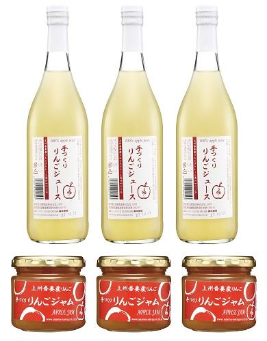 りんごジュース・ジャムセット