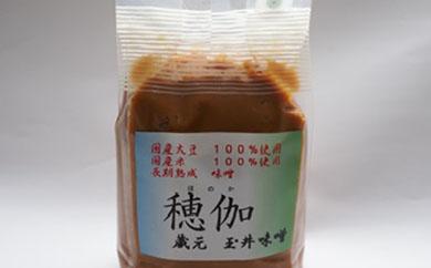 <玉井味噌>穂伽味噌1kg