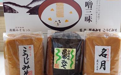 <玉井味噌>味噌三昧セット