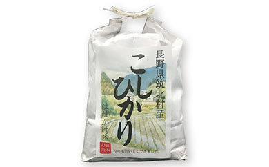 <小林農産>筑北村産こしひかり はぜかけ米(10kg)