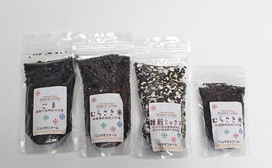 <坂北やさいBOX>穀物セット