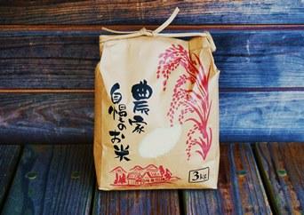 脊振石清水米(ヒノヒカリ)3kg