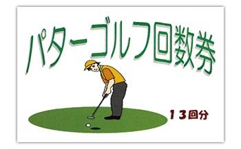 ミニパターゴルフ回数券(大人) 13回分