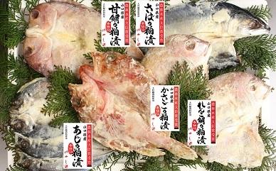 【農林水産大臣賞受賞】山口県の魚の純米大吟醸漬け(8尾セット)
