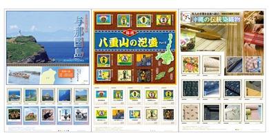 与那国オリジナルフレーム切手セット