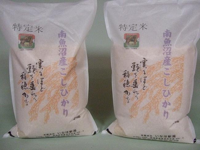 「南魚沼産コシヒカリ」10kg