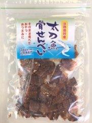★そのまんまカルシウム★太刀魚骨せんべい50g×10袋