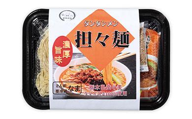 ゆず香る茂木が誇る老舗の逸品大兼製麺工場生麺セットB